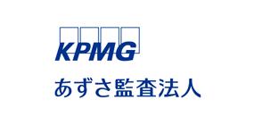 KPMG あずさ監査法人