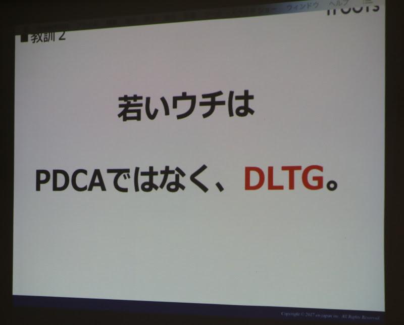PDCAではなくDLTGサイクル